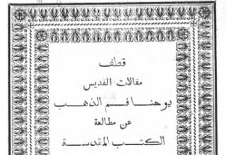 قطف مقالات يوحنا ذهبي الفم عن الكتب المقدسه بيرووت 1836