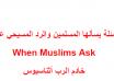 كتاب أسئلة يسألها المسلمين والرد المسيحي عليها When Muslims Ask خادم الرب أثناسيوس