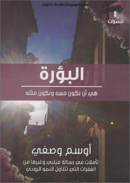 كتب اوسم وصفى pdf
