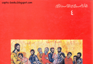 كتاب اللاهوت المسيحي و الانسان المعاصر الجزء الثالث سلسلة الفكر المسيحي بين الامس و اليوم الاب سليم بسترس