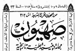 مجلة صهيون عدد بشنس وبؤونة 1643