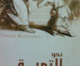 نحو التوبة - الراهب سارافيم البراموسي