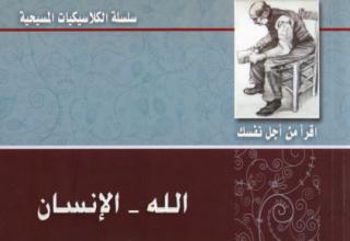 كتاب الله الانسان و الالم سي اس لويس سلسلة الكلاسيكيات المسيحية c s lewis