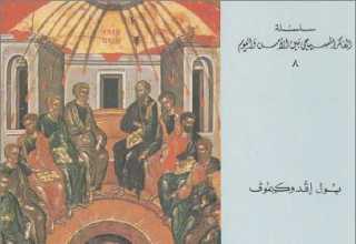الروح القدس في التراث الارثوذكسي - بول افدوكيموف
