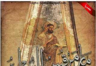 حصريا كتاب مارمرقس الرسول في الذاكرة الافريقية - اعادة تاصيل تقليد الكنيسة الاولى - توماس اودين - ترجمة د جرجس كامل