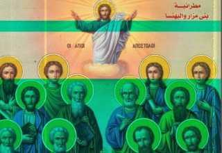 كتاب الأرثوذكسية قانون إيمان لكل العصور - الاب انتوني كونيارس
