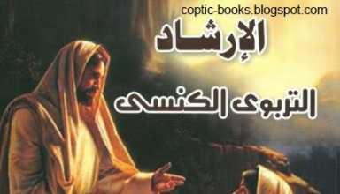 كتاب الارشاد التربوي الكنسي - تاليف الاستاذ الدكتور رسمي عبد الملك رستم