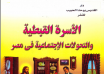 كتاب الاسرة القبطية و التحولات الاجتماعية في مصر - دكتور موريس اسعد