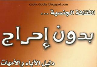 كتاب الثقافة الجنسية بدون احراج - تاليف دكتور عادل حليم