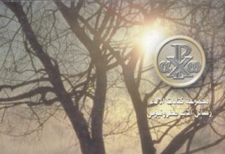 كتاب الخوف انواعه و علاجه في الحياة الارثوذكسية - مجموعة كتابات الاباء و رسائل الاب صفرونيوس - القمص انطونيوس امين