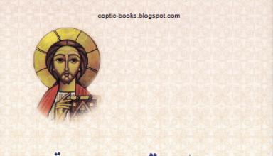 كتاب الطبيعة الواحدة المونوفيزيس في مقابل الطبيعة الواحدة الميافيزس - كنيسة مارجرجس باسبورتنج MONOPHYSITES VS MIAPHYSITES