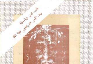 كتاب الكفن المقدس بتورينو - تاليف ايين ويلسون ترجمة القس جوجرجيوس