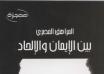 كتاب المراهق المصري بين الايمان و الالحاد - هايدي حنا