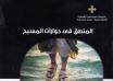 كتاب المنطق في حوارات المسيح - ابونا داود لمعي