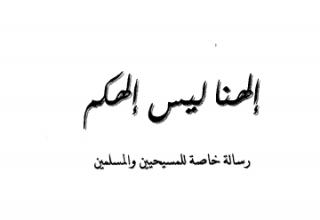 كتاب الهنا ليس الهكم رسالة خاصة للمسيحيين و المسلمين - بقلم القس لبيب ميخائيل