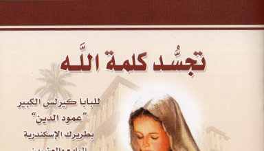 كتاب تجسد كلمة الله تاليف البابا كيرلس عمود الدين - ترجمة ريمون يوسف رزق