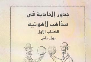 كتاب جذور الحادية في مذاهب لاهوتية - بول تلش - تاليف دكتور طلعت وهبة