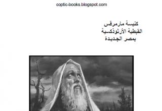 كتاب حياة اليشع النبي - ابونا داود لمعي - د ليليان الفي - د هاني صبحي