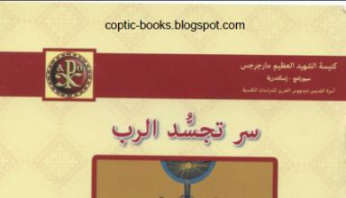 كتاب سر تجسد الرب - القديس امبروسيوس - من كتابات الاباء