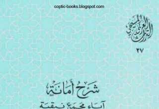 كتاب شرح امانة اباء مجمع نيقية لاحد علماء المشارقة في بغداد 1170 - الجزء الاول - تحقيق الاب بيير مصري