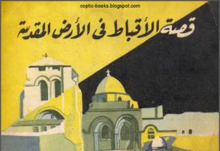 كتاب قصة الاقباط في الارض المقدسة -بقلم السفير السابق ديمتري رزق