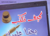 كتاب كيف تكتب بحثا علميا ؟ - تاليف د رسمي عبد الملك رستم