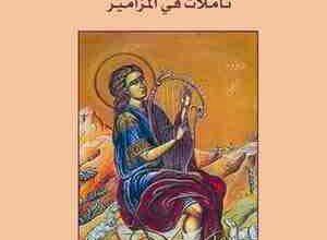 كتاب مصاعد القلب و تاملات في المزامير - المطران بولي يازجي - منشورات دير البشارة حلب