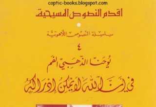 كتاب في ان الله لا يمكن ادراكه يوحنا ذهبي الفم - اقدم النصوص المسيحية - سلسلة النصوص اللاهوتية - منشورات المكتبة البولسية