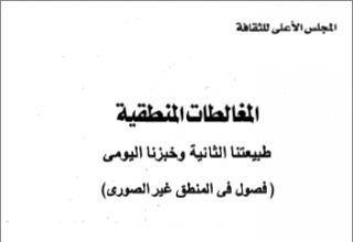تحميل المغالطات المنطقية عادل مصطفى pdf