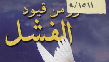 كتاب كيف تتحرر من قيود الفشل - دكتور مجدي اسحق