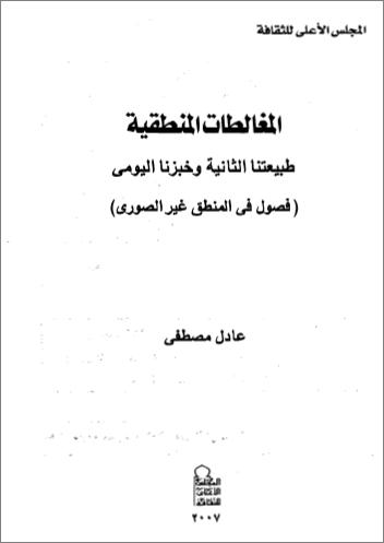 تحميل كتاب المغالطات المنطقية عادل مصطفى pdf
