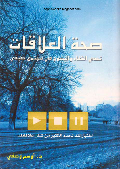 كتاب صحة العلاقات اوسم وصفي pdf