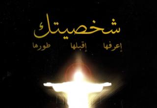 كتاب شخصيتك اعرفها اقبلها طورها - الجزء الاول - دكتور مجدي اسحق