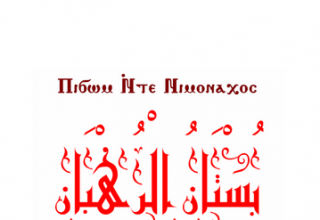 بستان الرهبان - عن اباء الكنيسة القبطية الارثوذكسية