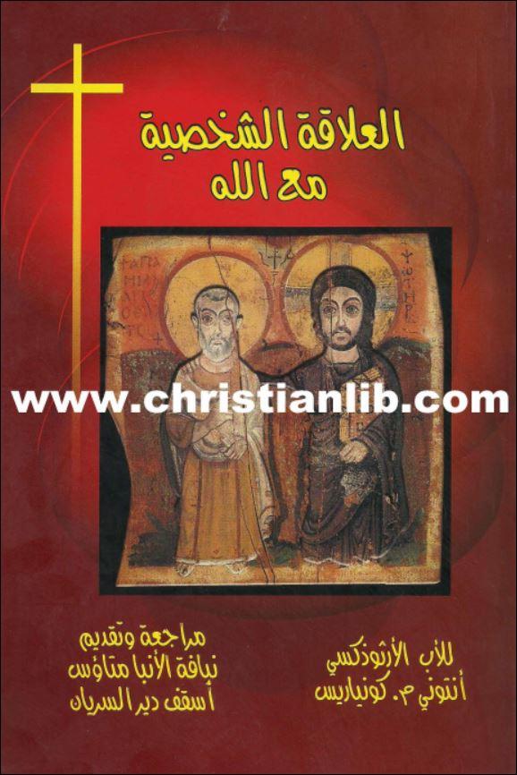تحميل كتاب العلاقة الشخصية مع الله الاب انتوني كونيارس pdf