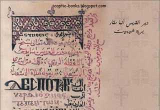 القداس الباسيلي النص اليوناني مع الترجمة العربية الراهب ابيفانيوس المقاري