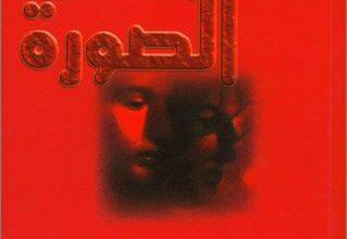 كتاب الصورة المكسورة - استعادة اكتمال الشخصية من خلال الصلاة الشافية - ليني باين