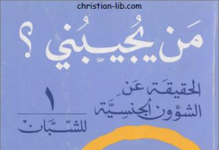 كتاب من يجيبني ؟ الحقيقة عن الشؤون الجنسية -للشباب- كليمان بريرا
