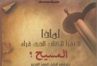 كتا لماذا لا نقرأ الكتاب الذي قراه المسيح ؟ نحو فهم افضل للعهد القديم -القس رياض قسيس
