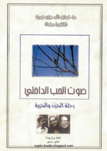 كتاب صوت الحب الداخلي