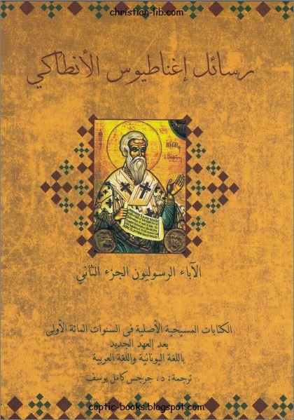 كتاب الاباء السواح pdf