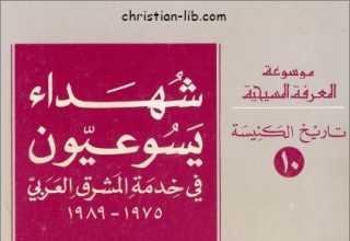 كتاب شهداء يسوعيون في خدمة المشرق العربي - بقلم الاب كميل حيمة اليسوعي