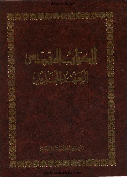تحميل كتاب العهد القديم pdf