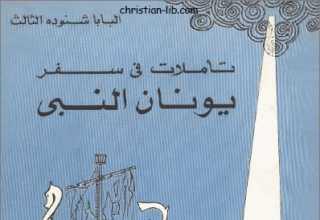 كتاب تاملات في سفر يونان النبي - البابا شنودة