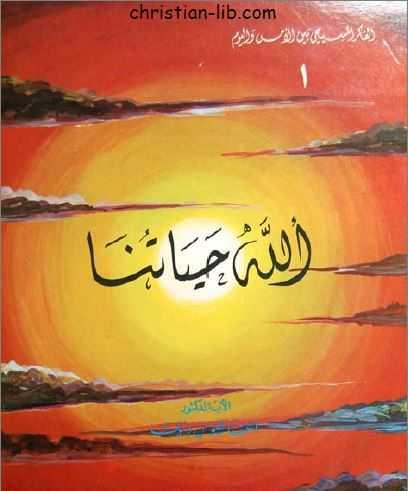 كتاب الله حياتنا - بقلم الدكتور اغناطيوس ديك - سلسلة الفكر المسيحي بين الامس و اليوم