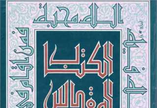 الكتاب المقدس طبعة ثالثة - الرهبانية اليسوعية (الجيزويت)
