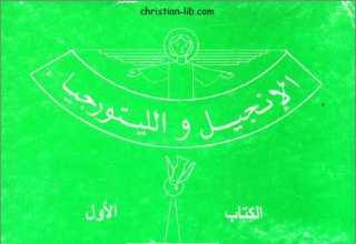كتاب الانجيل و الليتروجيا - تاليف جان دانيلو - ترجمة القمص ميخائيل ميخائيل مليكة