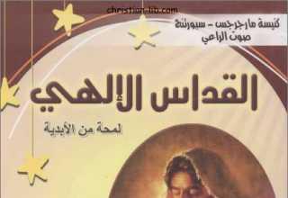 كتاب القداس الالهي لمحة من الابدية د وهيب قزمان
