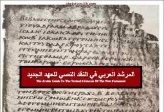 كتاب المرشد العربي في النقد النصي للعهد الجديد - اعداد الاستاذ athenagoras
