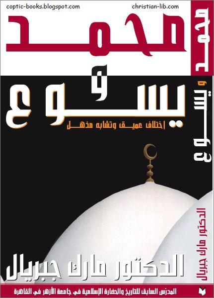 كتاب محمد و يسوع - اختلاف عميق و تشابة مذهل للدكتور مارك جبريال